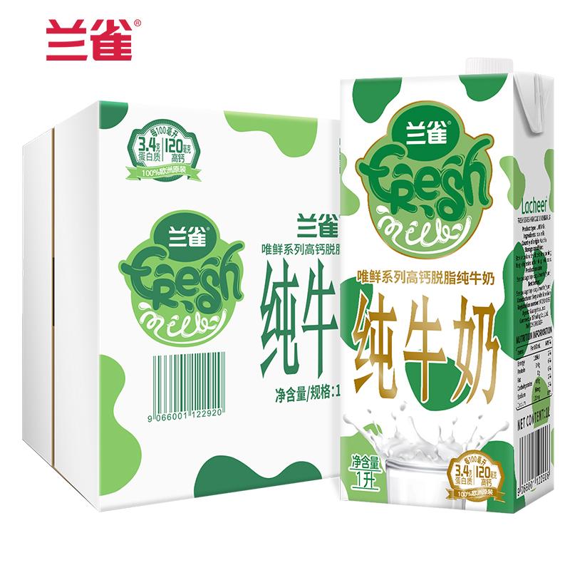 【有效期至9月30日】兰雀唯鲜脱脂1L*6盒生牛乳0脂高钙纯牛奶整箱