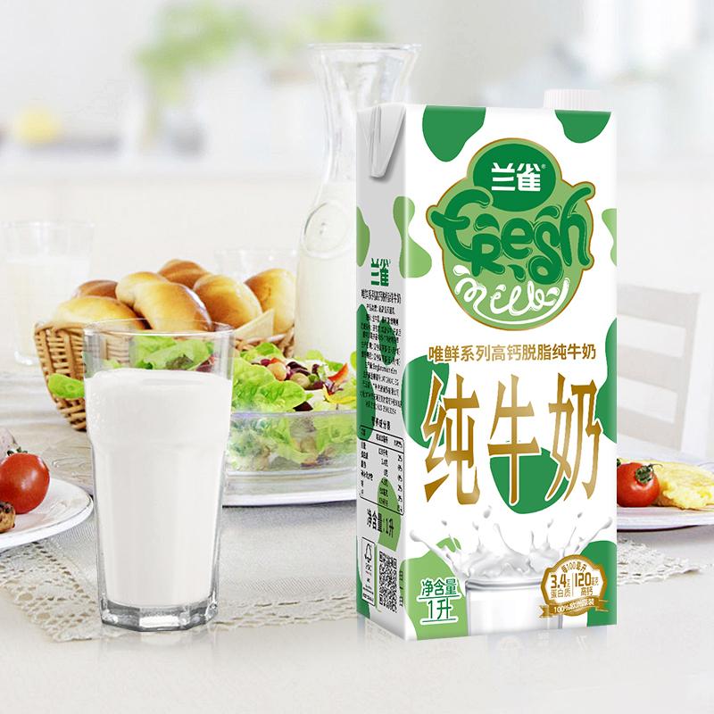 【兰雀】脱脂高钙纯牛奶1L*6盒