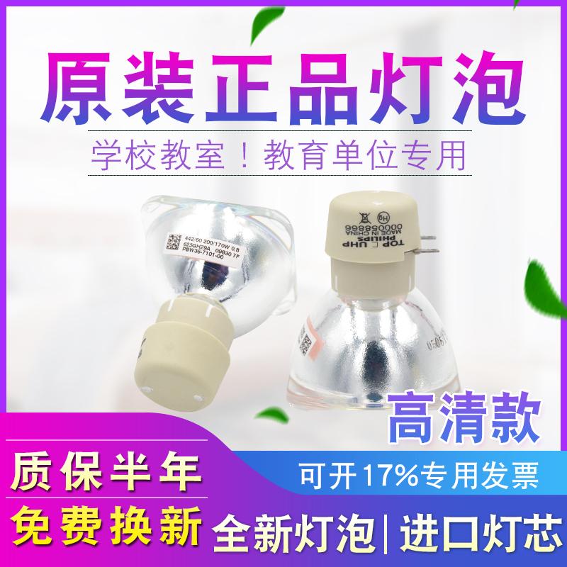 明基投影机仪灯泡MP612612CMP511+MP513MP615MP575MP576MP622ST