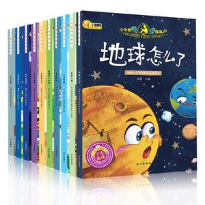 儿童睡前故事书0-1-2-4岁绘本阅读幼儿园3-6岁5-8幼儿早教认知启蒙读物大班中班小班书籍幼儿绘本儿童书宝宝漫画书科普图书一年级