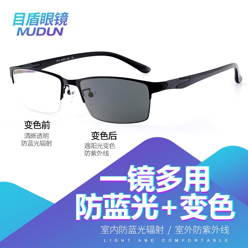 目盾防蓝光变色眼镜一体时尚半框男a眼镜平光防紫外线辐射太阳镜