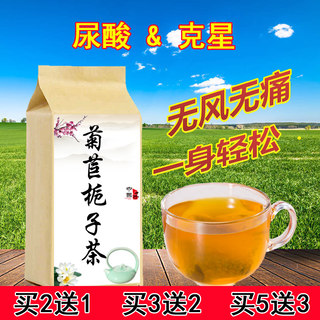 Chicory, Gardenia tea, uric acid-lowering tea, the same conditioning tea, Chicory root, premium authentic, acid-lowering tea, uric acid, high-uric acid tea