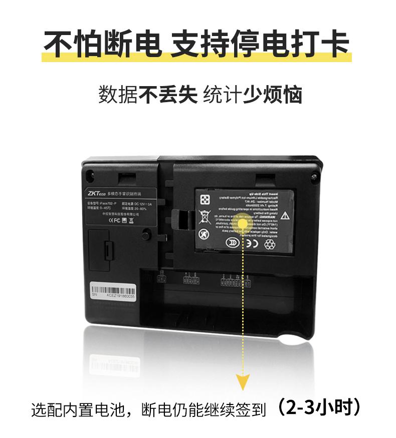 iface702,人脸识别考勤机,面部,指纹式打卡机,网络,掌纹,密码,门禁一体机
