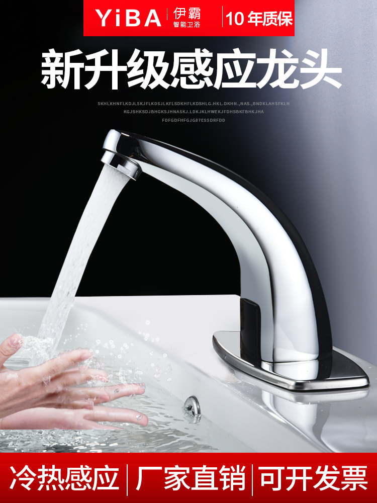 Full-copper induction faucet full-automatic induction faucet single-heat and cold intelligent induction infrared household hand washing device