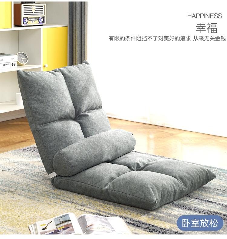 懒人沙发榻榻米床摺迭靠背单人卧室床上地上房间阳臺椅子坐垫地上详细照片