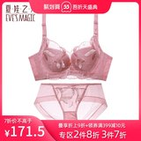 Eve's Show Bra Set Embroidery Collection Adjustable Bra Sexy Comfortable Underwear Women's Small Breasts Gathering