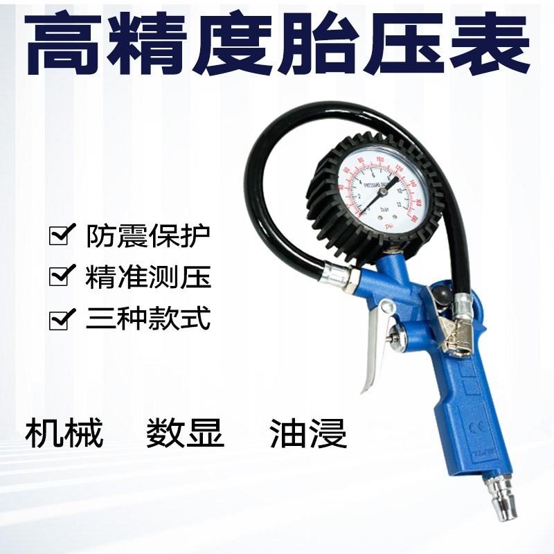 汽车轮胎大车充气头打气嘴转换头高压数显表充气表迷你通用型嘴长