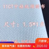 Color 9CT grid 0 * 111CT Georgia embroidered cloth Post three large size 1800CM insoles word embroidered white cotton cloth ten shares