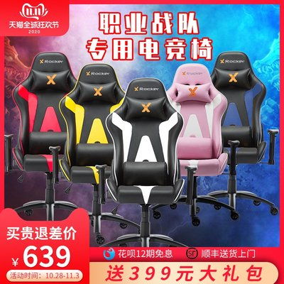 XRocker gaming chair gaming chair home boss chair swivel chair ergonomic office chair anchor computer chair