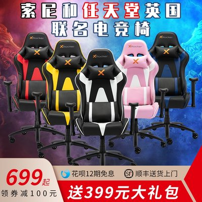 XRocker professional electricity chair game chair home boss chair body engineering office chair anchor computer chair