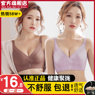 Underwear women's non-wireless small breasts gather and adjust women's breast support bra, thin beauty back, seamless bra