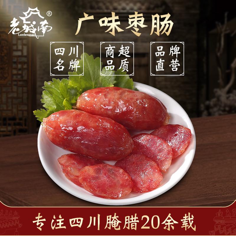 老城南广东香肠广式小腊肠正宗甜肠农家四川腌制广味枣型甜味500g