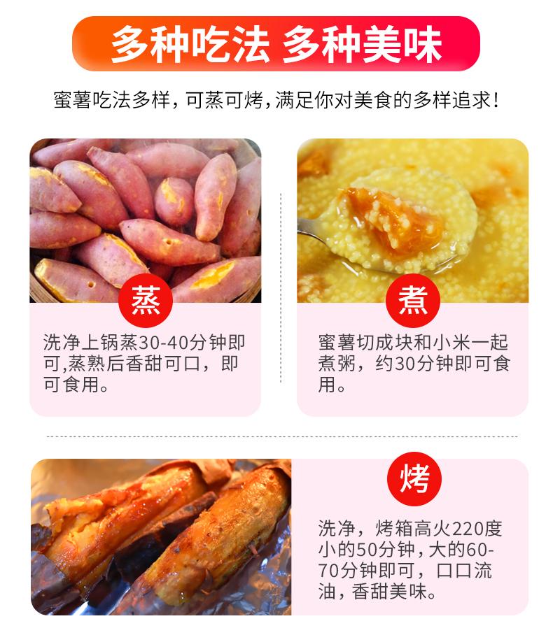 奥运会供应商 绿行者 烟薯25号 红心蜜薯 5斤 图15