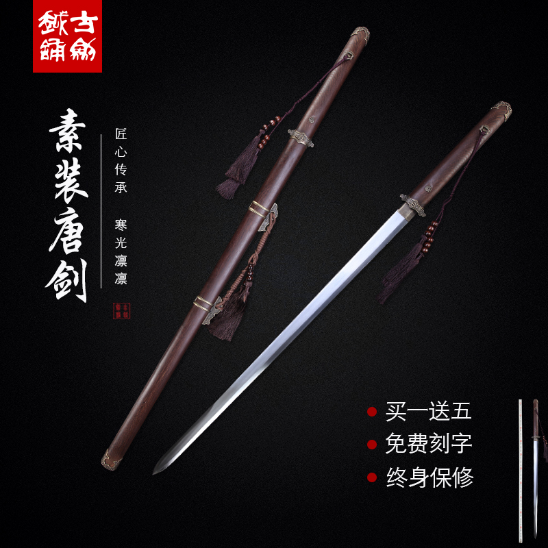 guile longquan sword pattern steel plain fittings town house han tang long hard manganese steel sword sword sharp objects is not edged usually