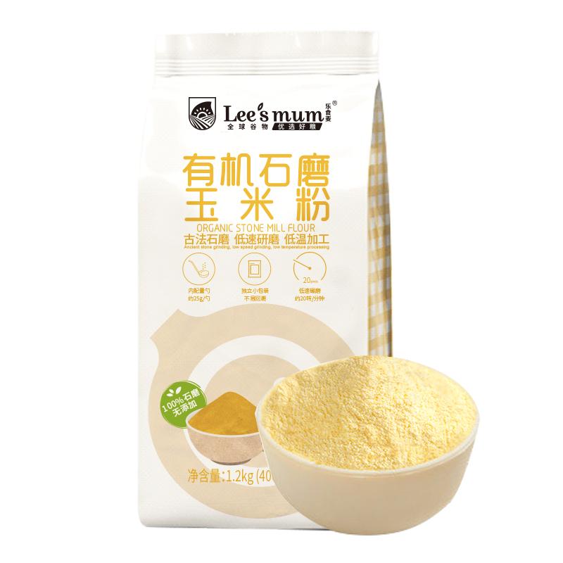 【拍2件】乐食麦有机石磨玉米粉2.4kg