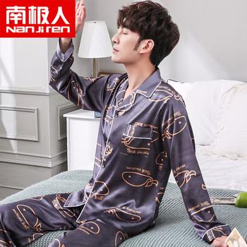 【顺丰】南极人男士秋季冰丝长袖裤睡衣套装
