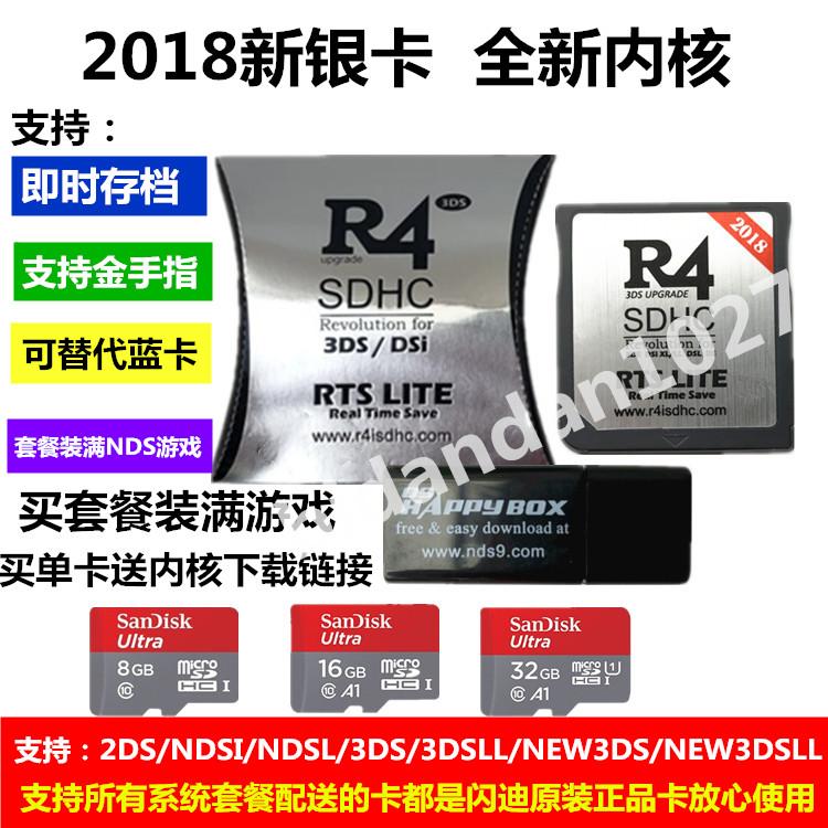 正品3DS可用NDS烧录卡R4烧录卡2018 R4i SDHC新银卡游戏烧录卡