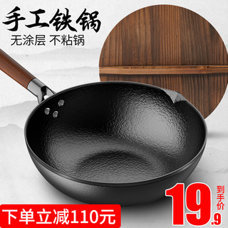 Zhangqiu iron pan old-fashioned uncoated wok non-stick pan household cooking pot gas stove induction cooker special pan
