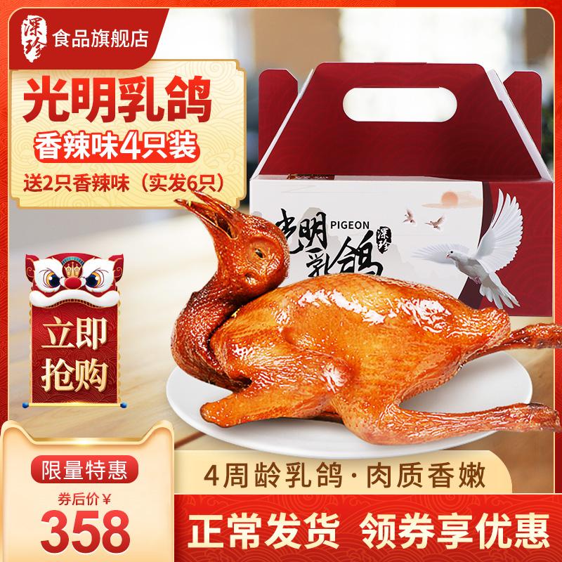 深圳特产 深珍 光明乳鸽 4只礼盒装 双重优惠折后¥138包邮 再送2只 京东¥378