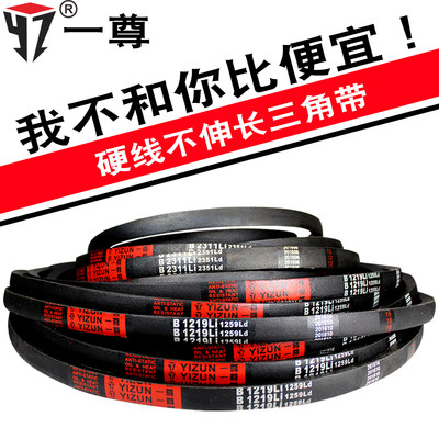 Triangular drive belt B1550 / 1575/1600/1626/1650/1651/1676/1700