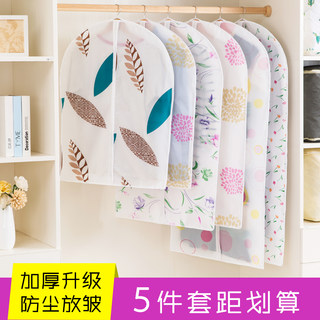 Juying clothes dust cover dust bag hanging clothes dustproof suit cover hanging pocket storage coat cover pocket