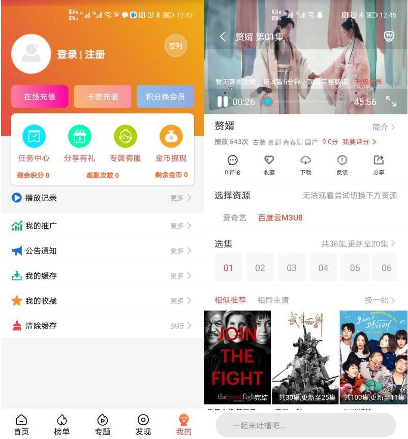 【2021上新】苹果CMS 影视APP 萝卜影视 安卓原生app源码带投屏 功能完美
