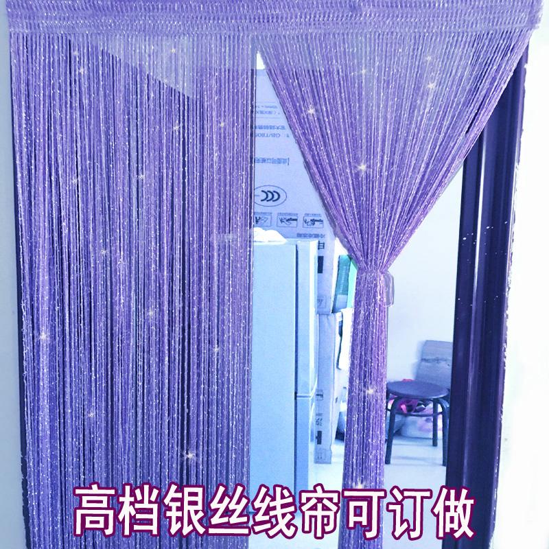 Зашифрованный серебристый шелковый занавес спальни комара дверь Занавеска летняя гостиная мягкая перегородка с бахромой Индивидуальные свадебные шторы