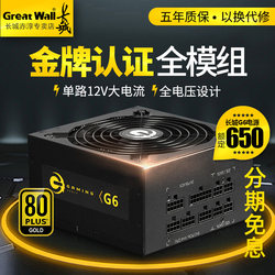 Great Wall Power G6/V6 computer desktop rated 650W full module gold medal gaming computer host power supply 600W