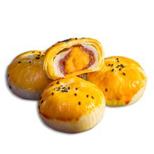 雪媚娘蛋黄酥休闲零食小吃6枚
