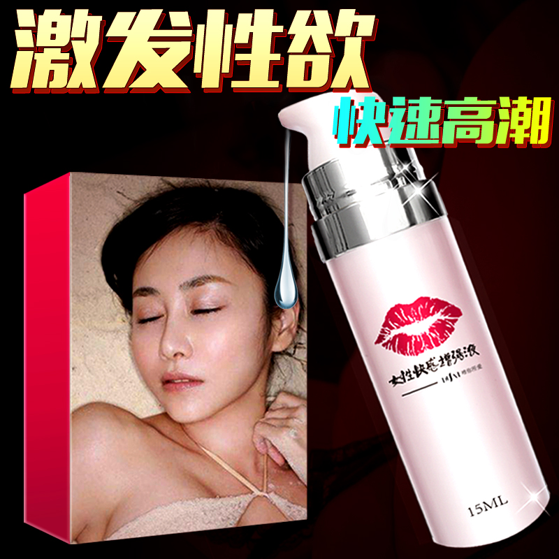 Female orgasm with liquid estrus fan Chun about passion water desire cold health supplies mouth sex utensils Dedicated