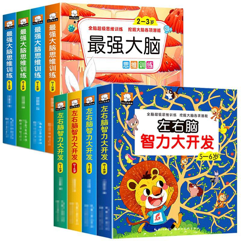 儿童左右脑思维训练益智游戏2-3-4-5岁6宝宝智力开发启蒙认知玩具