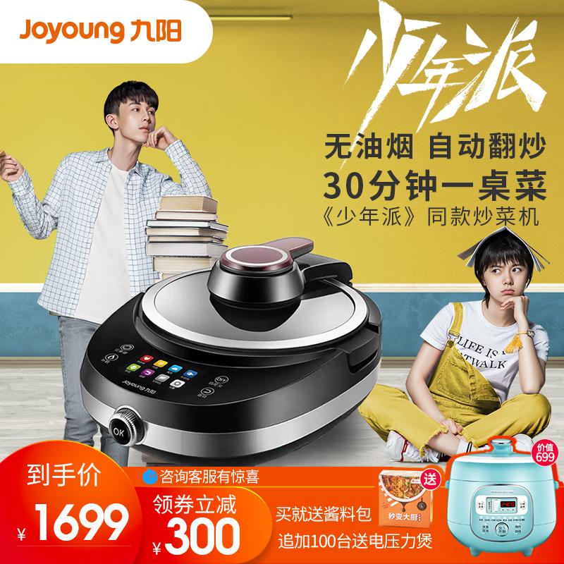九阳 J7 智能 全自动炒菜机 IH立体加热 带WIFI 天猫优惠券折后¥1599包邮(¥1999-400)赠九阳压力煲 可12期0息 京东¥1699
