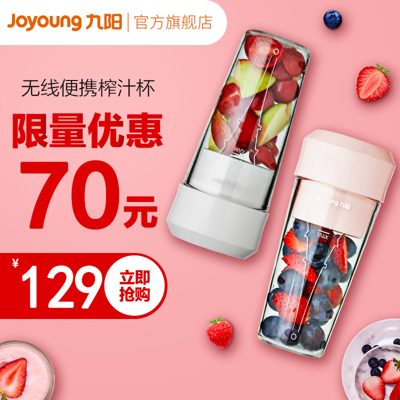 Jiuyang juicer household fully automatic fruit small mini electric portable multi-function juice juice cup C9