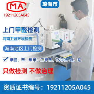 Qionghai City formaldehyde governance door-to-door detection new decoration room governance removal 除 air testing service