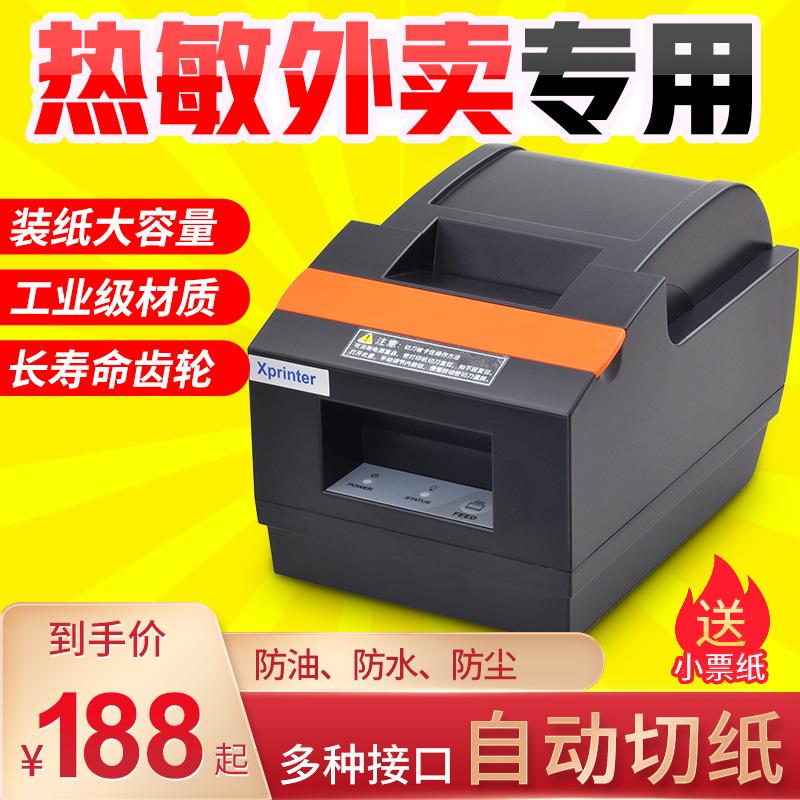 芯烨XP-Q90EC厨房带切刀pos58mm蓝牙热敏打印机自动切纸小小票美团饿了么外卖接单餐饮机后票据网口出单机