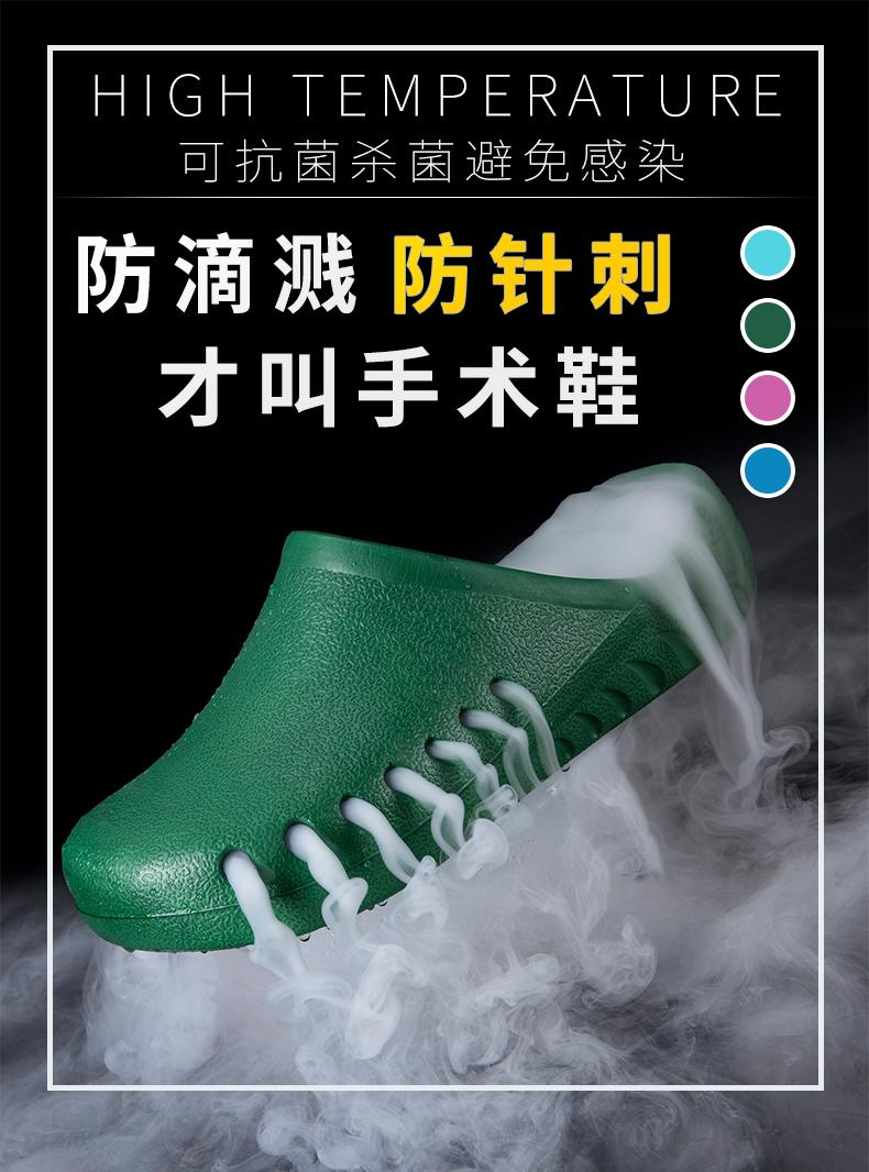 giày phẫu thuật phụ nữ trượt giày lỗ thở đáy mềm Baotou bác sĩ nam y tá phòng điều hành dành riêng giày dép làm việc