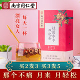 Nanjing Tongrentang Red Date Longan Wolfberry Ginseng Tea Black Wolfberry Soaked Water Female Jujube Tea Combination Tea Sachets