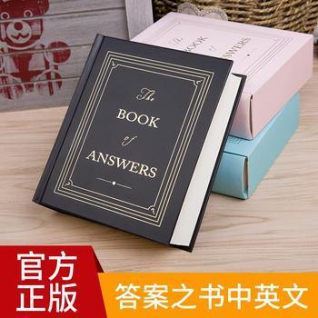 【抖音同款】答案之书正版预言占卜书笔记本