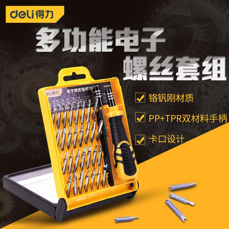 得力电子螺丝批组套多功能五金电工维修工具螺?#24247;?#22871;装家用33件套,降价幅度87.9%