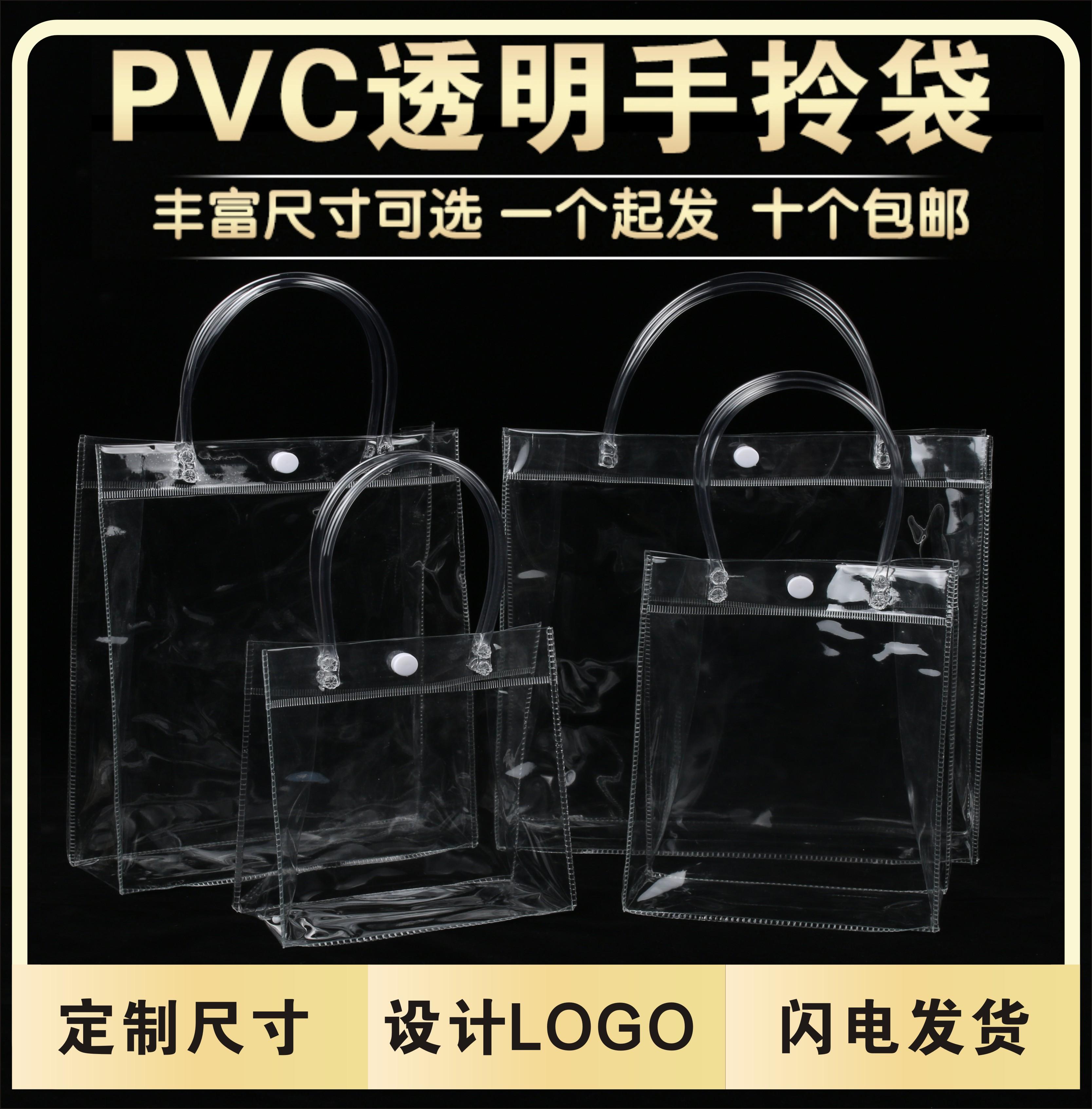 工廠直銷現貨pvc塑膠袋透明手提袋禮品化妝品奶茶包裝促銷袋包郵