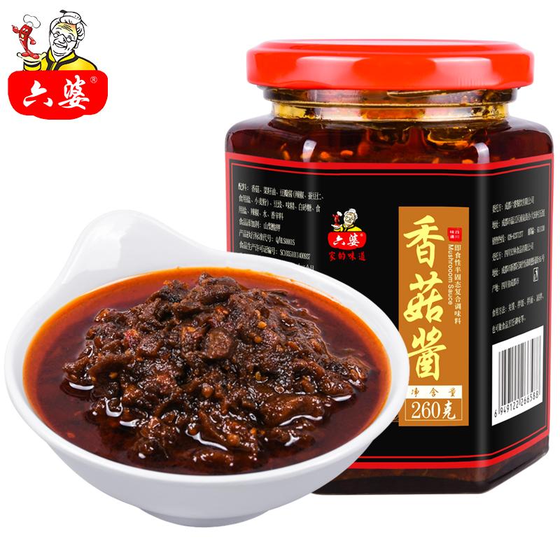 【六婆香菇酱】四川正宗香辣香菇酱260g