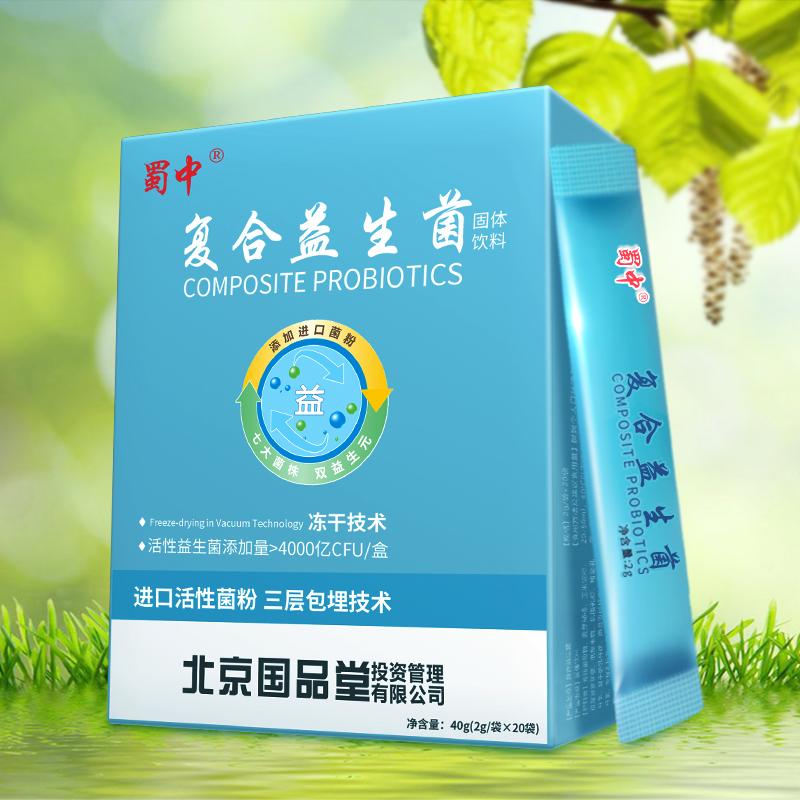 【蜀中】复合益生菌冻干粉2g×20袋