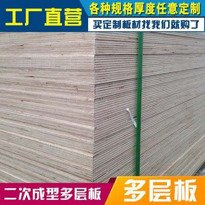 All-have secondary molding multi-layer board wooden board wall board pad plate plywood plate three-fitting home improvement