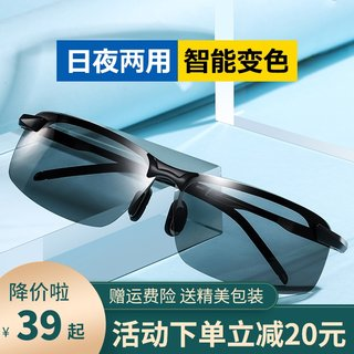 2020 polarized sunglasses male sunglasses driver drove special glasses tide day and night color night vision driving mirror