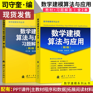 Sale and application of mathematical modeling algorithms keep Kui Division textbook + exercises answer the second edition 2nd edition books Mathematical Modeling Mathematical Contest in Modeling US race recommended reference suitable for beginners mathematical modeling tutorial supporting counseling books