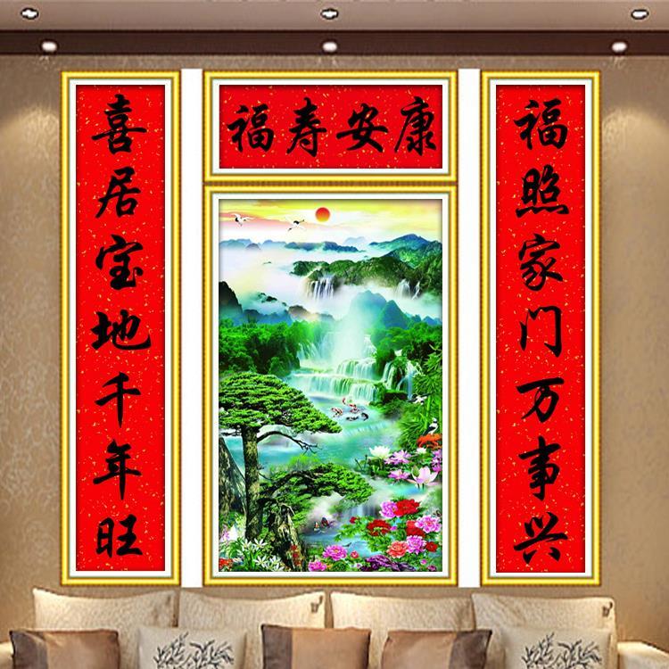 DIY中堂画对联生财点钻十字绣砖石钻石画福寿安康流水画满客厅绣