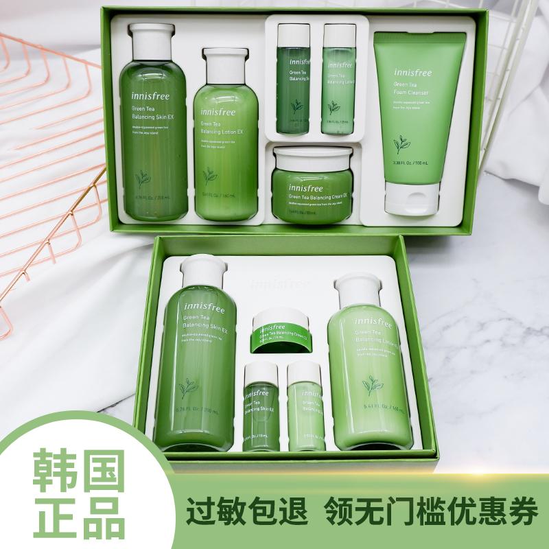 韩国innisfree/悦套盒吟水乳绿茶精萃控油套装平衡补水诗风护肤
