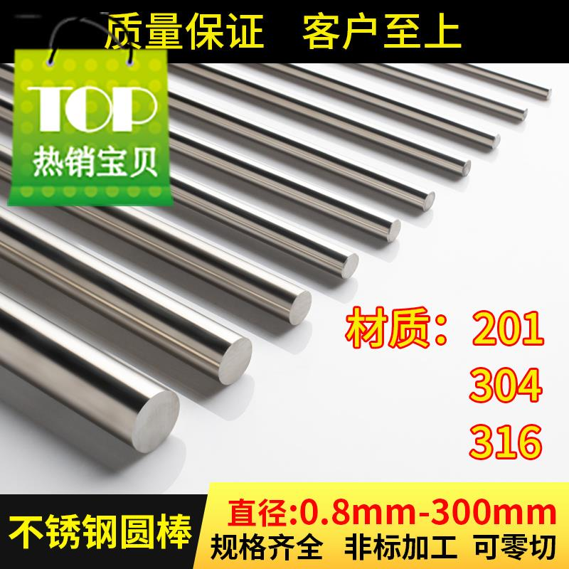 304 stainless steel solid round strip round steel bar 桿 sub-steel bar 2mm straight l bar can be welded steel strip optical shaft 10m