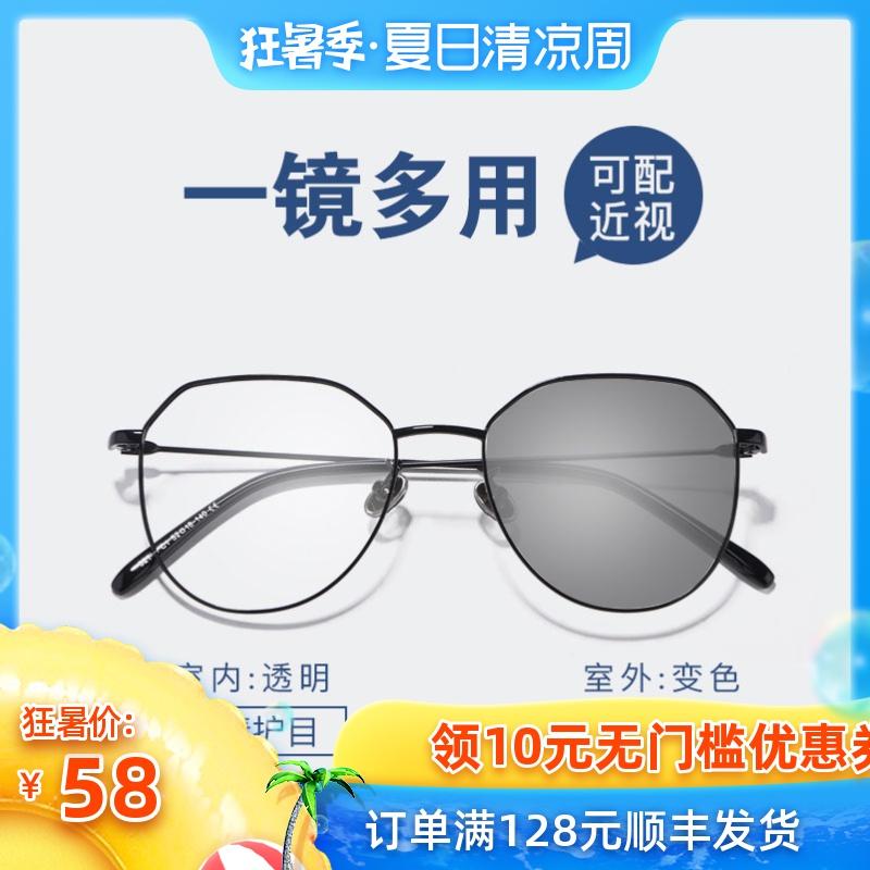 感光变色眼镜女近视镜墨镜防紫外线圆脸男太阳镜平光防蓝光护目镜