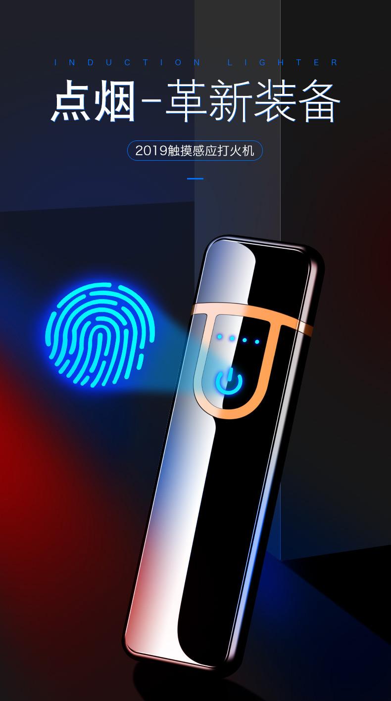 抖音新款指纹触摸打火机充电防风电子点烟器个性创意潮免费刻字详细照片
